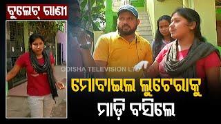Bhubaneswar | Girl Fights Mobile Snatchers On Busy Dumduma Street