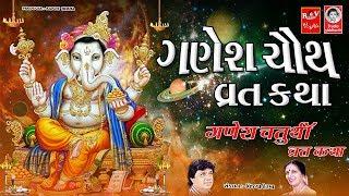 ગણેશ ચૌથ વ્રત કથા અને મહિમા ( સંપૂર્ણ વાર્તા )    Ganesh Chauth Vrat Katha