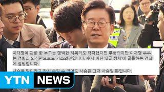 """""""혜경궁 김씨는 김혜경"""" 발표에 이재명 지사가 올린 글 / YTN"""