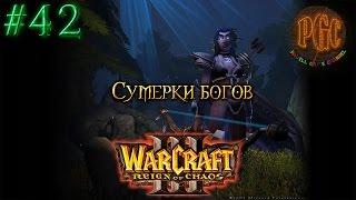 Warcraft 3 Reign of Chaos (RoC) прохождение. Сумерки богов [#42](Кампания Ночных эльфов: Конец вечности. Глава 7 - Сумерки богов. Продолжаем проходить Warcraft 3. Люди, орки и..., 2012-05-25T17:06:44.000Z)