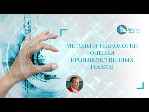 видео-семинар : МЕТОДЫ И ТЕХНОЛОГИИ ОЦЕНКИ ПРОИЗВОДСТВЕННЫХ РИСКОВ. Охрана труда
