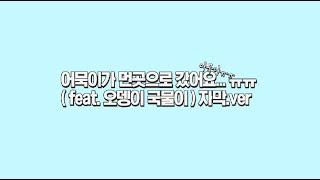 #방탄소년단 #진 어묵이가 먼곳으로 갔어요... ㅠㅠ ( feat. 오뎅이 국물이 ) 자막.ver