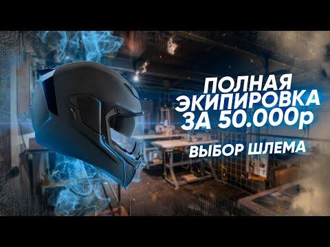 Экипируемся полностью за 50000₽    Выбираем лучший шлем из Топ-9 претендентов.