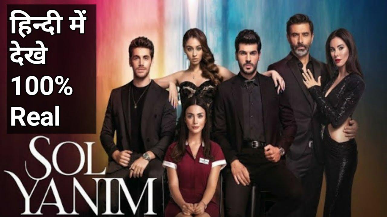 Download Sol Yanim in Hindi dubbed | How to watch sol Yanim in Hindi dubbed | Sol Yanim in Hindi | sol Yanim