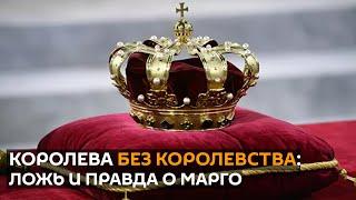 Королева без королевства: ложь и правда о Марго
