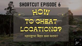 Shortcut | Episode 6 | महाराष्ट्राचा बिहार कसा करावा? | How to cheat locations?