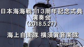 『日本海海戦113周年記念式典 演奏会』全編 海上自衛隊 横須賀音楽隊【2018.5.27】