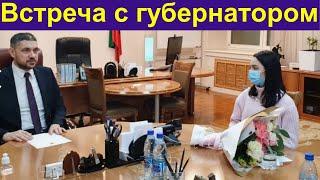 Евгения Медведева ВСТРЕТИЛАСЬ с Губернатором и провела мастер класс