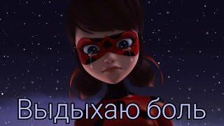 """Леди Баг и Супер Кот / Клип / Даня Милохин """"Выдыхаю боль"""". (заказной)"""