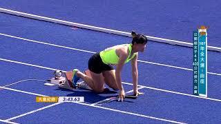 107全大運::田徑5/2::公開女子組4*400公尺接力決賽
