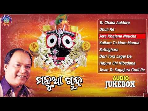 MANUAA CHANDA Odia Jagannath Bhajans Full Audio Songs Juke Box | Md. Ajiz |Sarthak Music