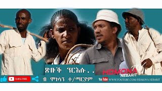 HDMONA - ጽቡቕ ንርእሱ ብ ሞኮነን ተስፋማርያም Tsbuk Nirsu  by Mokenen Tesfamariam -  New Eritrean Comedy 2019
