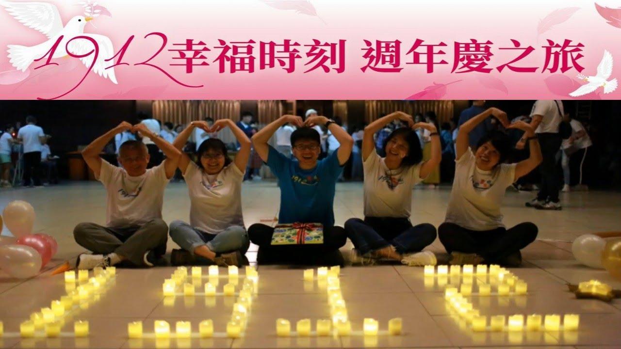 ✅1912幸福時刻(2019年百人企廣班)一週年感恩之旅(學員感言篇)✅