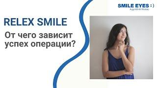 От чего зависит успех операции лазерной коррекции зрения СМАЙЛ (ReLEx SMILE)?