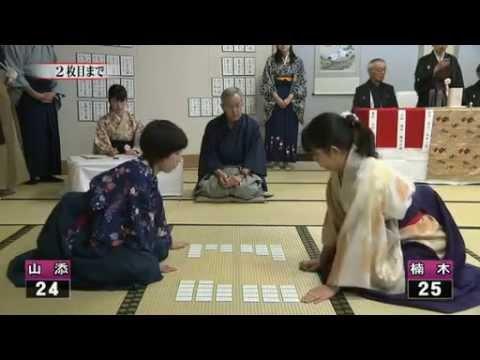 第58期 競技かるた クイーン戦 Karuta Queen Match 2014