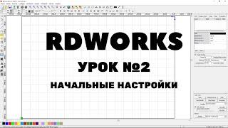 RDWorks Урок 2: первоначальные настройки, параметры листа