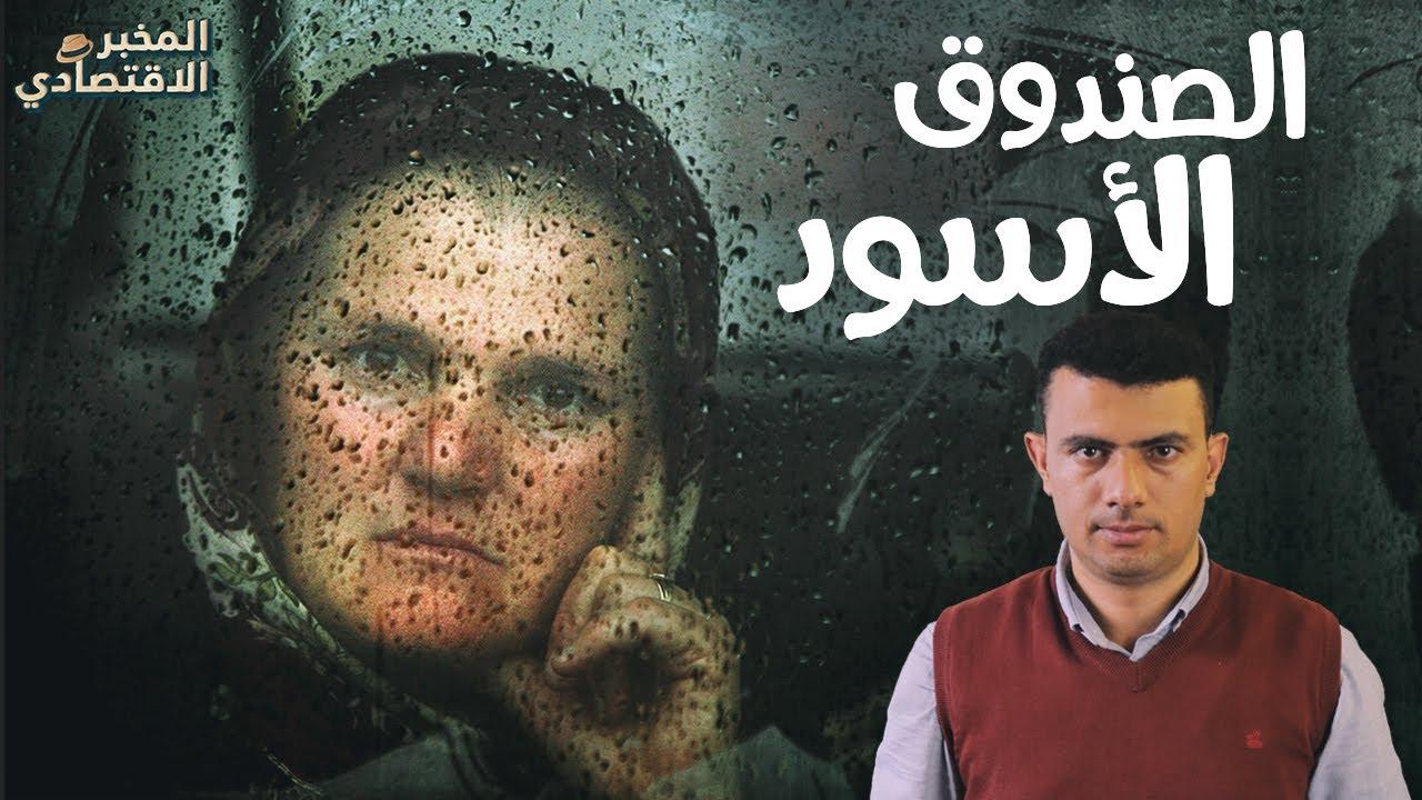 اللهو الخفي: ما الذي تكشفه الوثائق السرية عن مآساة البوسنة؟