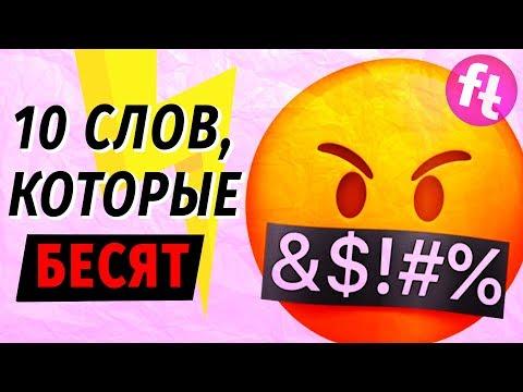 АНГЛИЦИЗМЫ в поп-культуре. 10 слов, которые БЕСЯТ.