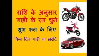 Rashi ke anusar gadi ka rang || bike colour according to rashi || car colour as per zodiac sign