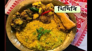 assamese sweet dish recipe