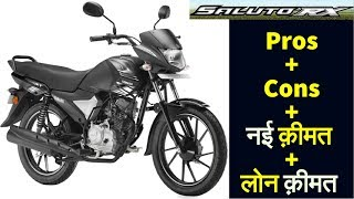 Yamaha Saluto RX 110 BS4 Review 2018 with Pros and Cons, new price,loan amount, emi details in hindi