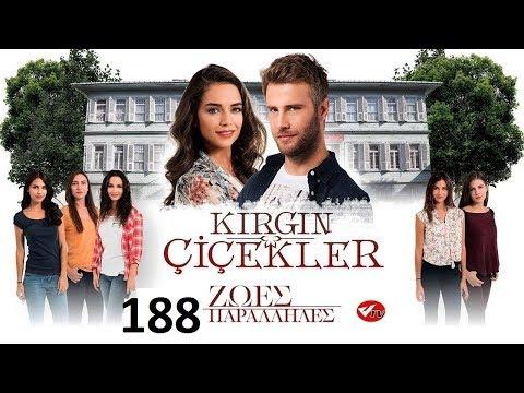 KIRGIN CICEKLER-ΖΩΕΣ ΠΑΡΑΛΛΗΛΕΣ 2ος ΚΥΚΛΟΣ 188 (DVD63) PROMO 3