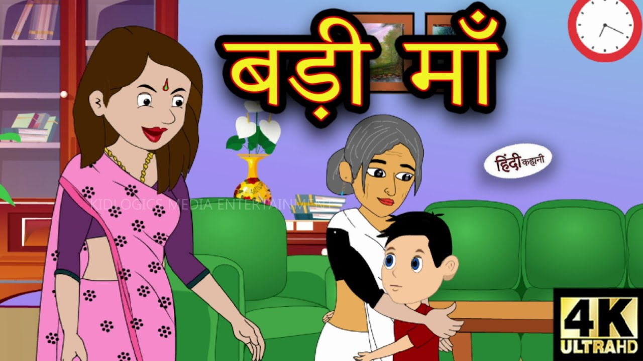 बड़ी माँ – Stories in Hindi | Moral Stories | New Hindi Stories