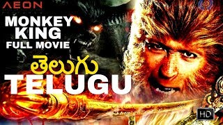 Monkey  King  1 Full Action Movie In (  తెలుగు,) Telugu Dubbed