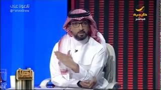 جمال المعيقل ينتقد تصريح مدير جامعة شقراء لم يكن هناك قبول تام لرأي الطالب، وكان هناك إقصاء!