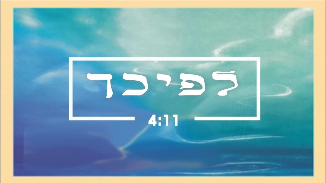 """לפיכך - מתוך האלבום החדש """"מבקשי פניך 2 // מתוועדים בישיבת רמת גן"""""""