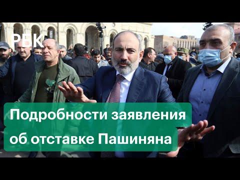 Отставка Пашиняна и политический кризис в Армении: подробности ситуации