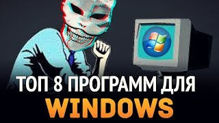8 программ для Windows, которые должны быть установлены у каждого!