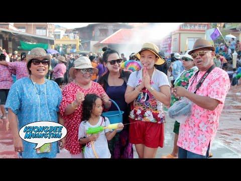 ของดีเมืองไทย (KhongDee MuangThai) @ เกาะสีชัง (สงกรานต์ 17-04- 58 วัดจุฑาทิศธรรมฯ) Tabe#7
