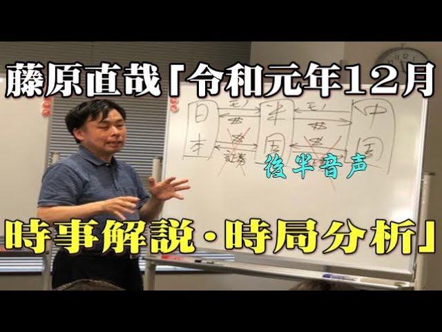 動画]令和黄金 時代チャンネルさんから:「藤原直哉:令和元年12月時事 ...