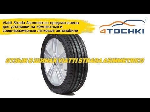 Отзыв о шинах Viatti Strada Asimmetrico