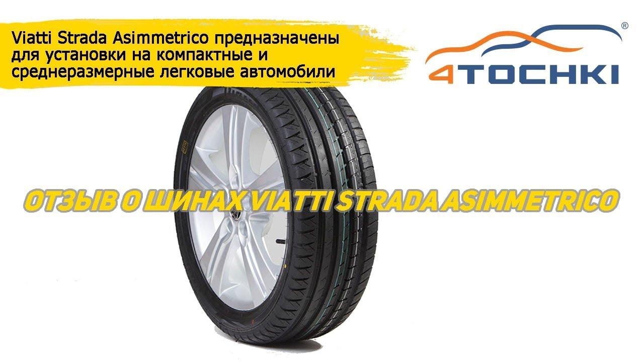 Отзыв о шинах Viatti Strada Asimmetrico на 4точки. Шины и диски 4точки - Wheels & Tyres