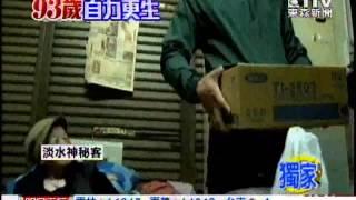 [東森新聞]淡水神秘客! 專程赴新竹助獨居水果婦