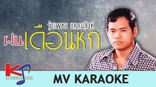 เพลง ฝนเดือนหก (MV KARAOKE) รุ่งเพชร แหลมสิงห์