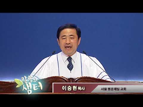 Word of God Pyeonggang Lee SeungHyun 28m39s 0522 B