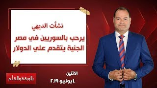 d5c6f275b بالورقة والقلم   الديهي يرحب بالسوريين في مصر .. الجنيه يتقدم علي الدولار  ...