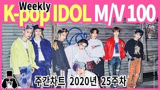 [주간차트 2020년 25주차] 금주의 KPOP 아이돌 뮤직비디오 순위 100 - 2020년 6월 21일 ★…