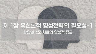 20/12/23 다볼사이버성당 상담심리학강좌 제 35강…