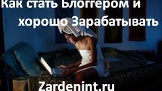КАК стать блоггером и ЗАРАБОТАТЬ ДЕНЬГИ | 7.40