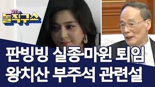 [핫플] 판빙빙 실종·마윈 퇴임…왕치산 부주석 관련설 | 김진의 돌직구쇼