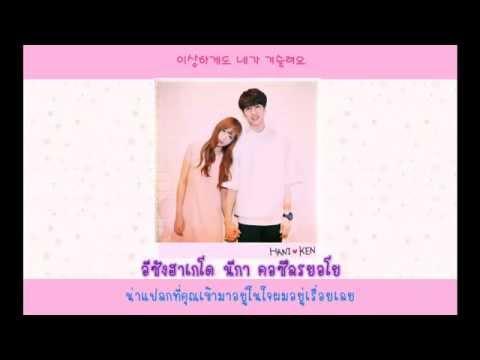 [Thaisub] Ken (VIXX) x Hani (EXID) – Gap / One by One (빈틈)