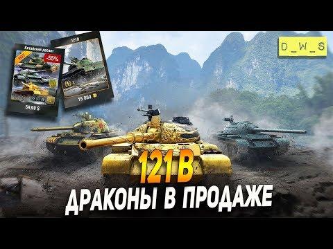121B - драконы в продаже в Wot Blitz | D_W_S