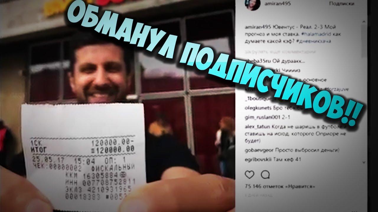 Дневник ХАЧА РАЗОБЛАЧЕНИЕ!!, ОБМАН для подписчиков Амиран Сардаров