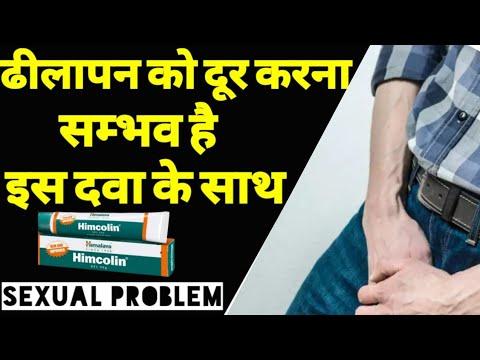 Himalaya Himcolin Gel Benefits & Side effects In Hindi   Shilajit Gold capsule   Online medicine thumbnail