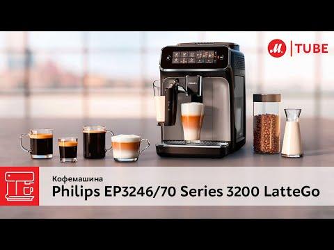 Обзор кофемашины Philips EP3246/70 Series 3200 LatteGo от эксперта «М.Видео»