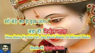 Ambey tu hai jagdambey kali aarti with Live Lyrics & chorus Karaoke by Rajesh Gupta